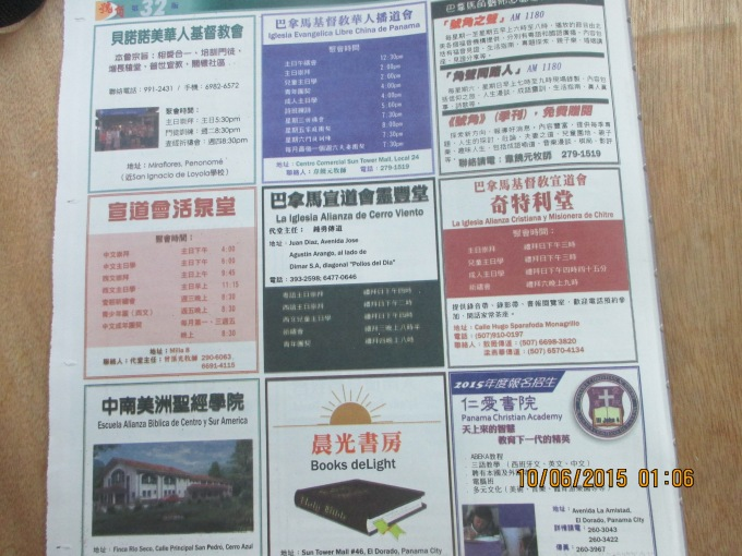 Altogether 14 ads of Panama Chinese churches